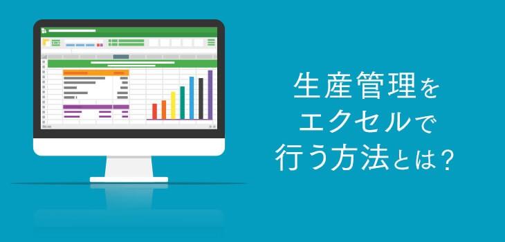 生産管理をエクセルで行うには?業務効率向上のヒントをご紹介!