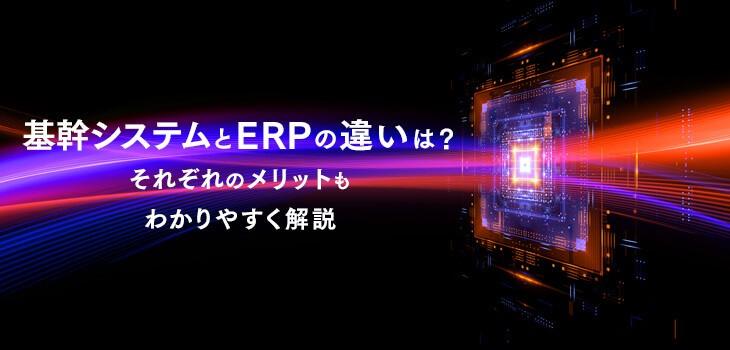 基幹システムとERPはどちらがいい?違いをわかりやすく解説