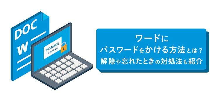 ワード文書にパスワードをかける方法とは?解除・変更方法もご紹介