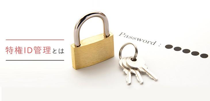 特権ID管理とは?必要性・情報漏えいの原因・対策を基本から解説!