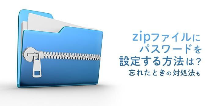 zipファイルにパスワードを設定する方法は?忘れたときの対処法も