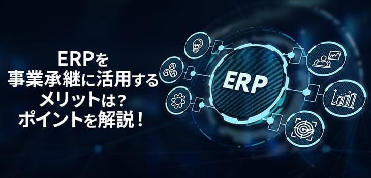 ERPを事業承継に活用するメリットは?事例やポイントを解説!