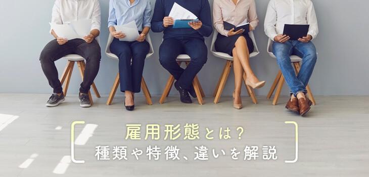 【雇用形態の種類一覧!】社会保険の加入条件から変更方法まで解説