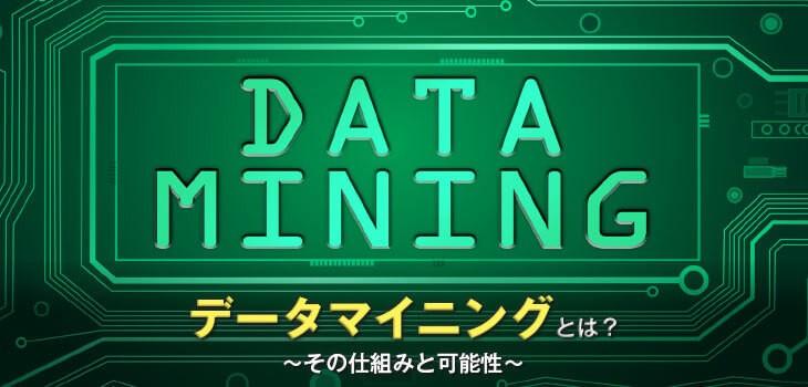 データマイニングとは?基本から分析手法までを解説!