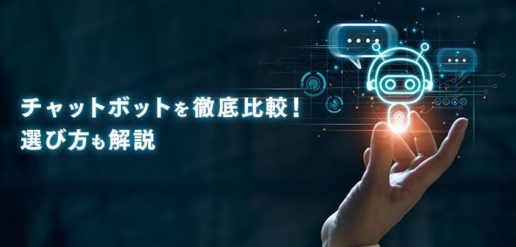 【2021年版】チャットボット比較27選!AI搭載・シナリオ型別に紹介