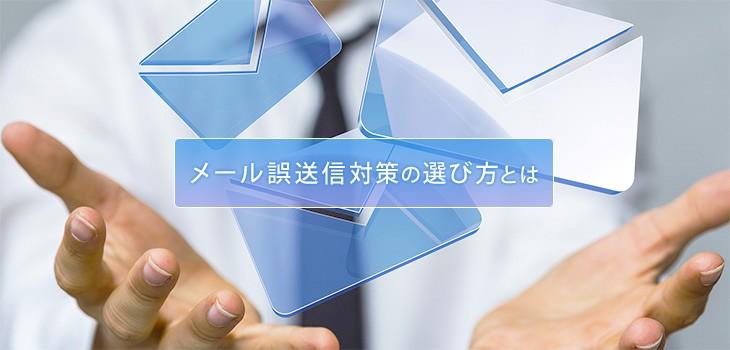 【メール誤送信対策】製品の選び方ガイド