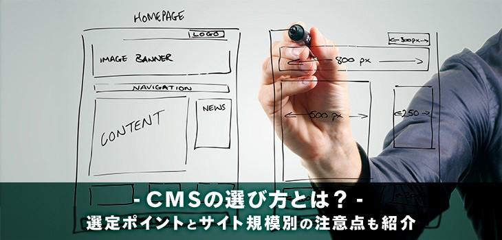 CMSの選び方とは?選定ポイントとサイト規模別の注意点も紹介