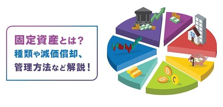 固定資産とは?概要から管理方法まで分かりやすく解説!
