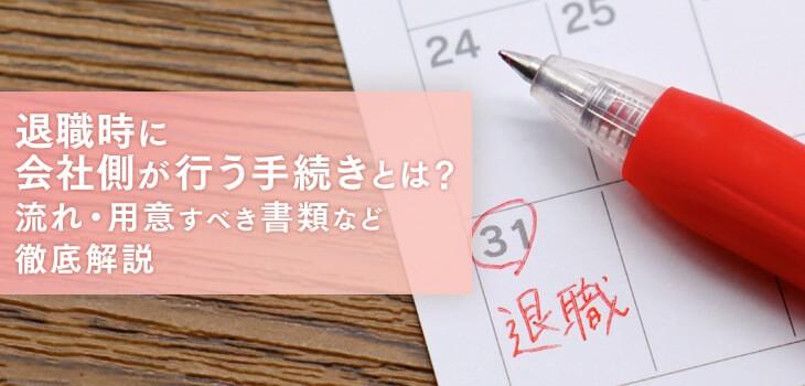 従業員が退職する際に必要な会社側の手続きをわかりやすく解説!
