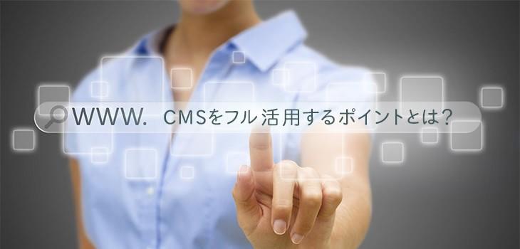CMSをフル活用するポイントとは?ツール選定と運用方法から徹底解説!