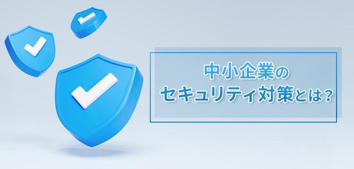 企業がとるべきセキュリティ対策とは?実施方法も紹介!