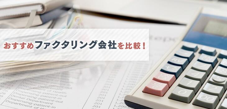 おすすめファクタリング会社を比較!手数料や入金スピードを徹底調査