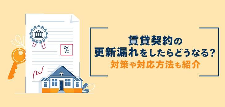 賃貸契約の更新漏れをしたらどうなる?損をしないための対策法も紹介