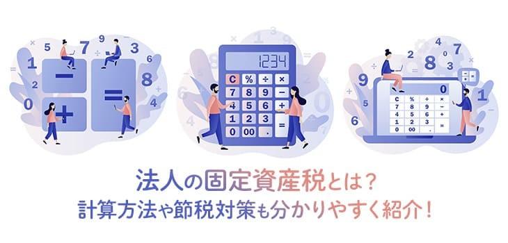 法人の固定資産税とは?具体的な計算方法も分かりやすく紹介!