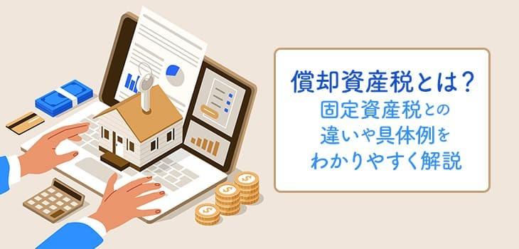 償却資産税とは?課税対象や申告の流れ・計算方法を解説!