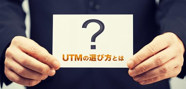 UTMの選び方とは?4つのポイントから丁寧に解説!