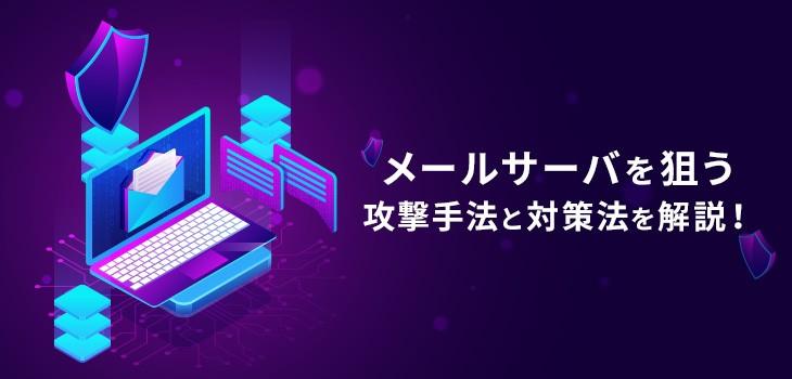 メールサーバを狙った攻撃の手法を4つご紹介!対策方法は?