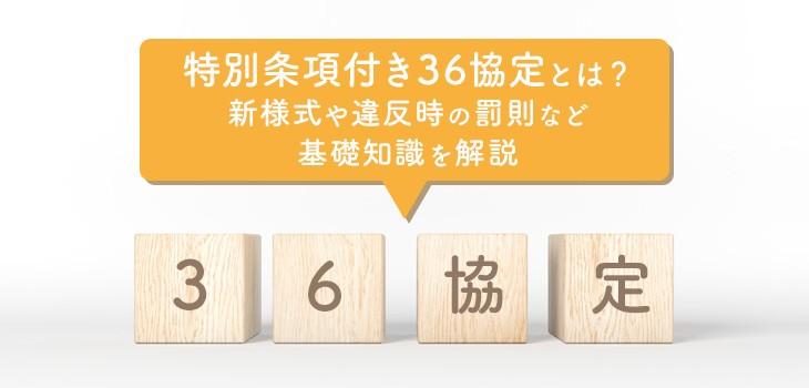 36協定における特別条項の設定方法は?勤怠管理の基礎知識を解説!