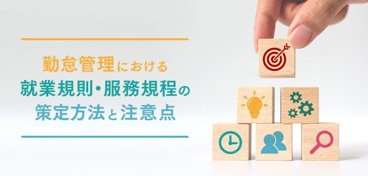 勤怠管理における就業規則・服務規程の策定方法と注意点