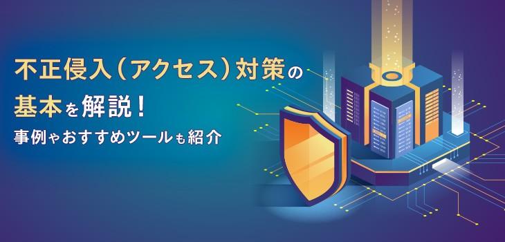 不正侵入対策を3つご紹介!セキュリティを強化するには何をすべき?