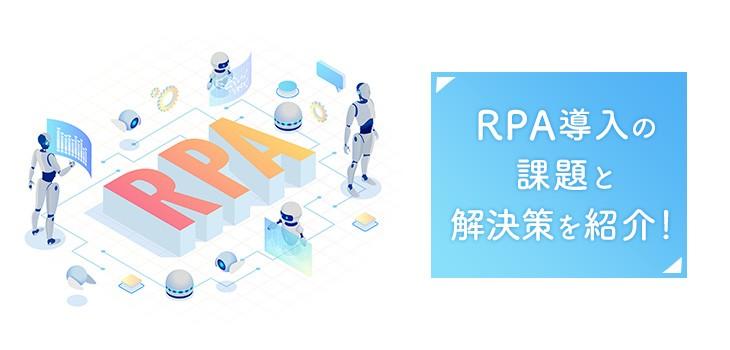 RPAの導入時に発生しやすい課題は?具体的な解決方法をご紹介!