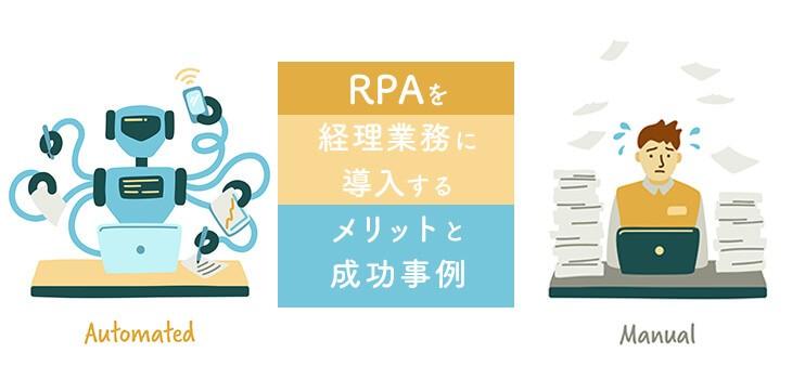 RPAを経理業務に導入するメリットと成功事例を紹介!