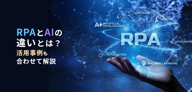 RPAとAIの違いは何?それぞれの意味や活用事例を詳しく解説!