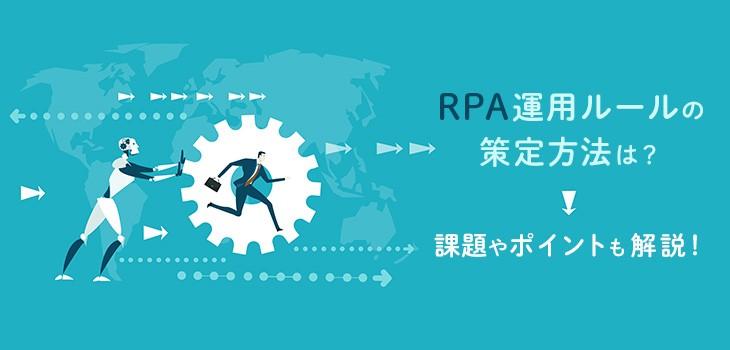 RPAの運用ルールを策定する方法は?課題やポイントもあわせて解説!
