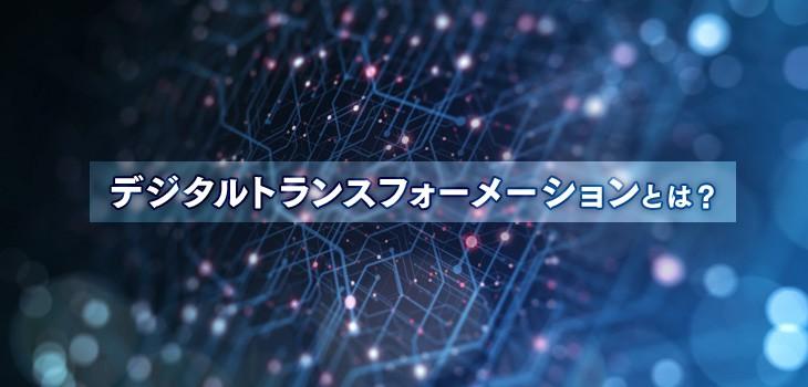 デジタルトランスフォーメーションで人事は次の時代へ~人事のDX徹底解説~