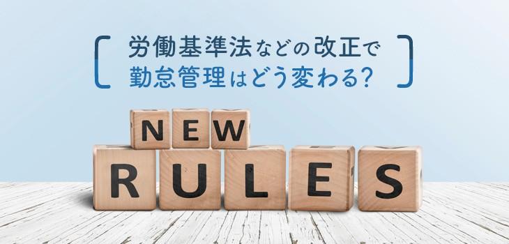 労働基準法の改正によって管理職の勤怠管理はどのように変わる?