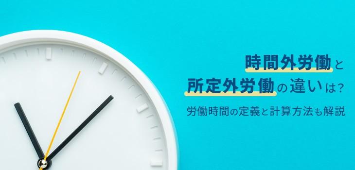 時間外労働と所定外労働時間の違いは?残業の定義と計算方法も解説