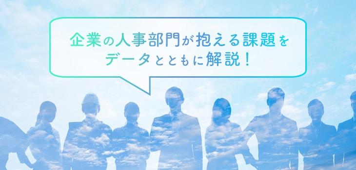 【一覧】日本の人事が抱えがちな4つの課題!データと併せて解説!