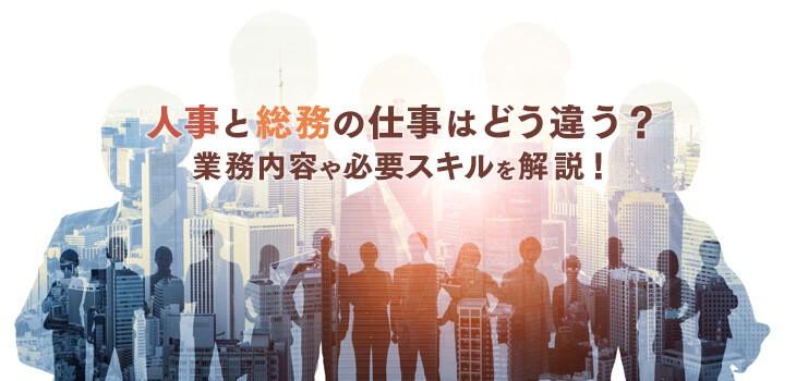 人事と総務の仕事はどう違う?部署を分割・統合するメリットも解説!