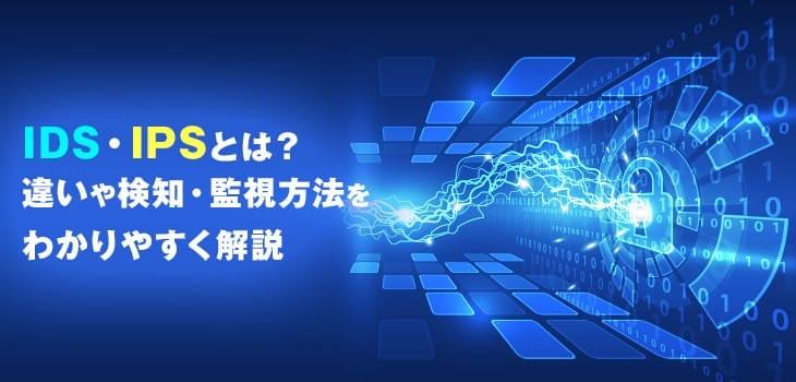 IDS・IPS(不正侵入検知・防御)とは?違いや仕組みを図解!