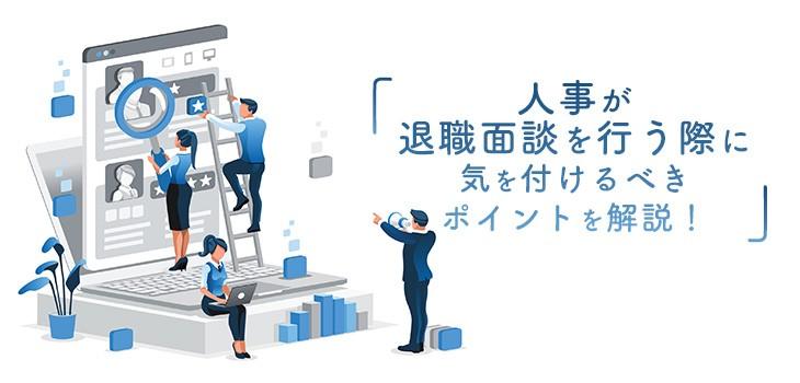 人事が退職面談を行う際に気を付けるべき4つのポイントを解説!