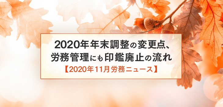 2020年年末調整の変更点、労務管理にも印鑑廃止の流れ【2020年11月労務ニュース】