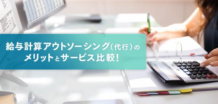 給与計算アウトソーシング(代行)のメリットとサービス比較!