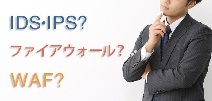 IDS・IPSとWAF、ファイアウォールの違いとは?