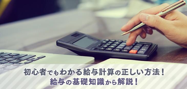 初心者でもわかる給与計算の正しい方法!給与の基礎知識から解説!