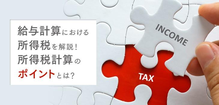 給与計算における所得税を解説!所得税計算のポイントとは?
