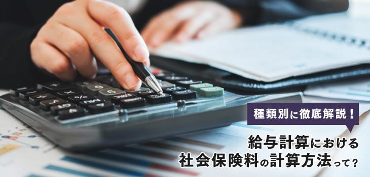 給与計算における社会保険料の計算方法って?種類別に徹底解説!