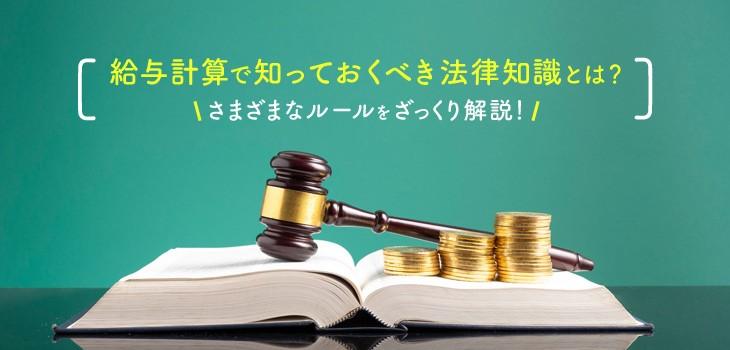 給与計算で知っておくべき法律知識とは?さまざまなルールをざっくり解説!