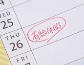 給与計算における法定休日・法定外休日の違いは?休日労働の賃金解説