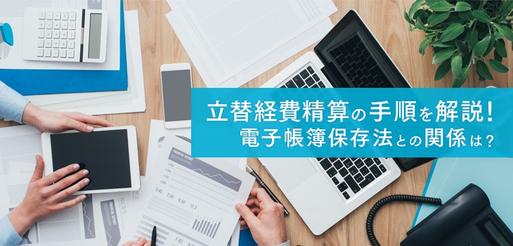 経費の立替、精算はどうする!?電子帳簿保存法との関係は?