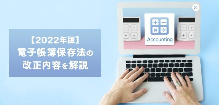 【2021年版】電子帳簿保存法改正!スマホの経費精算がより便利に