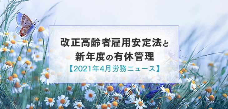 改正高齢者雇用安定法と新年度の有休管理【2021年4月労務ニュース】