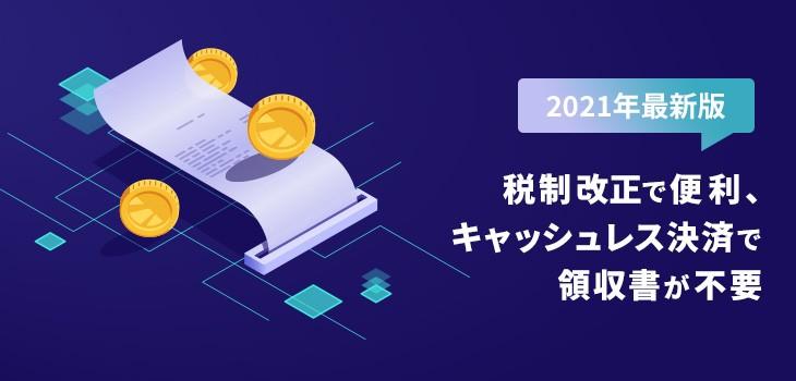 【2021年最新版】税制改正で便利、キャッシュレス決済で領収書が不要