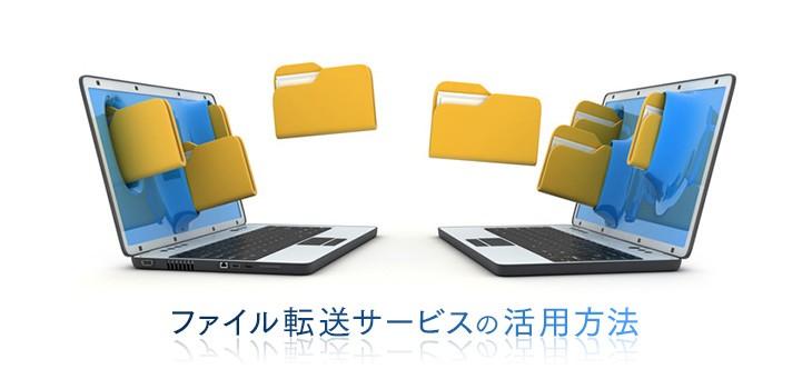 ファイル転送サービス6つの活用方法をご紹介!