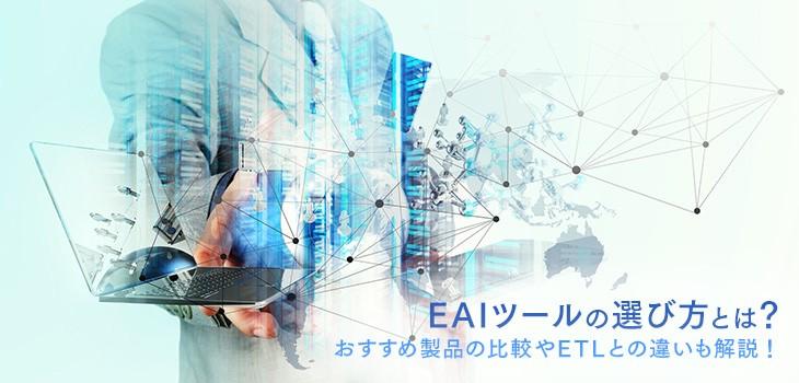 EAIツールの選び方とは?おすすめ製品やETLとの違いも紹介!