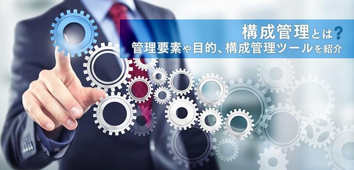 システム運用の効率化「構成管理」編